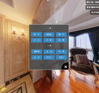 Pano2vr 3d全景图制作软件中文破解版